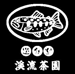広島 ヤマメの釣り堀   渓流茶園【公式】